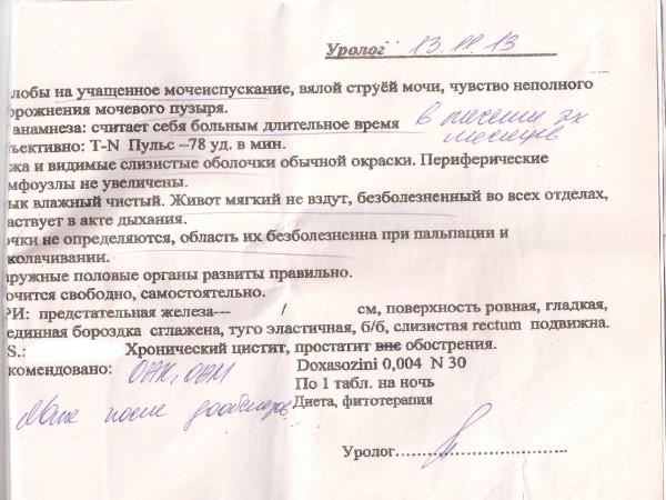 Urolog_13.11.13